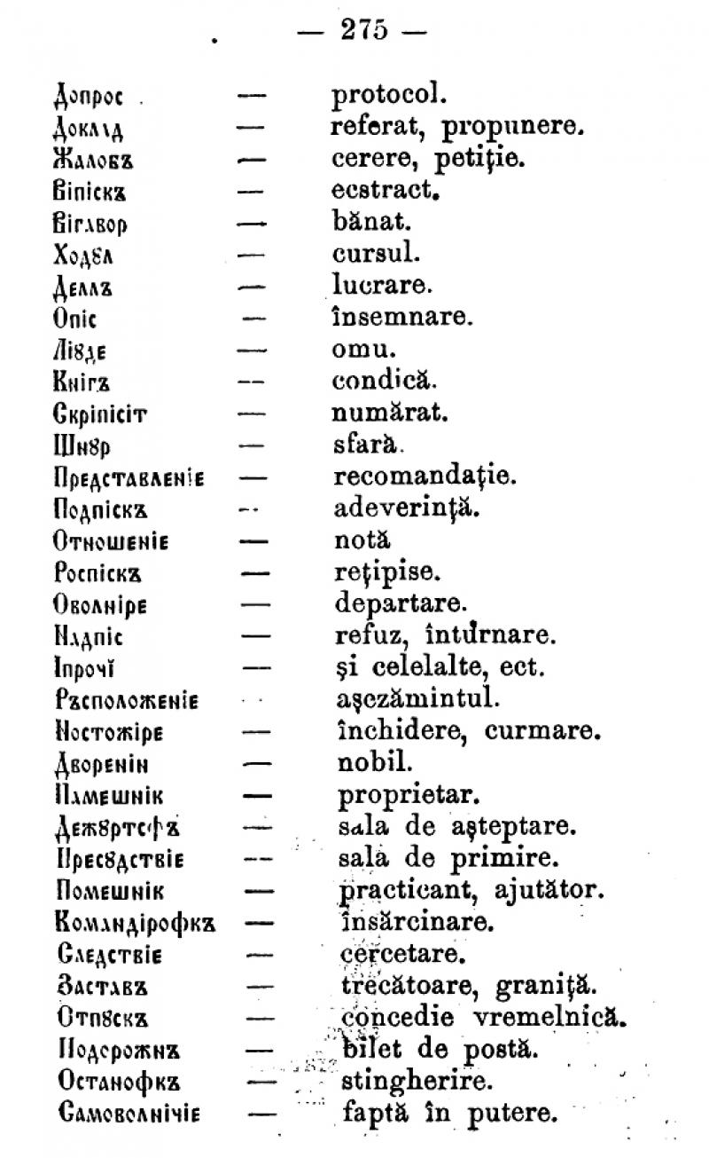 стихи на молдавском
